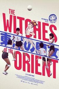 Les sorcières de l'Orient Logo