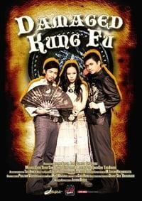 Damaged Kung Fu Logo
