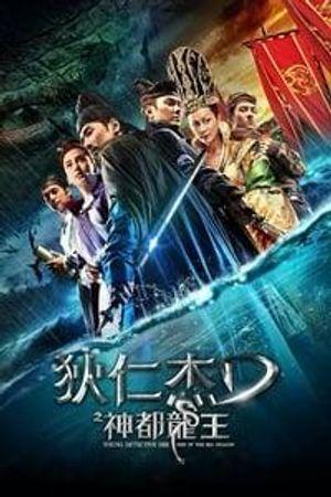狄仁杰之神都龙王 Poster